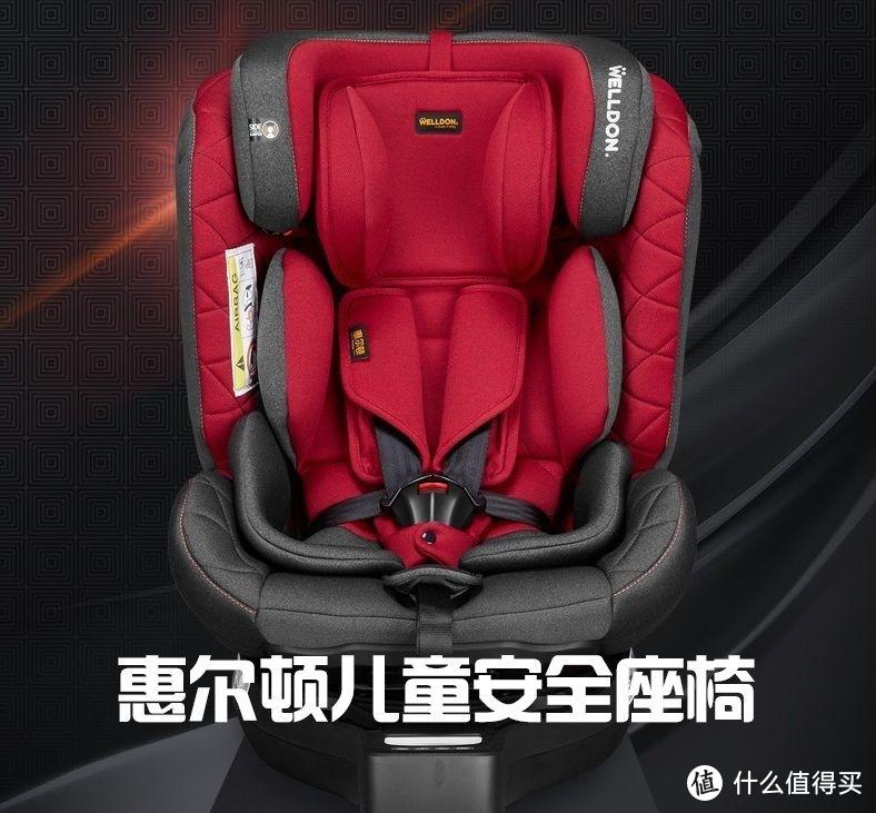 惠尔顿儿童安全座椅好用吗?如何选购儿童安全座椅?