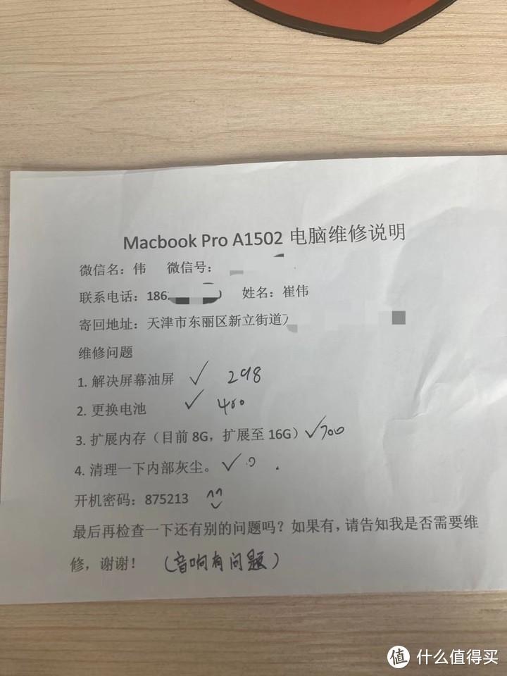 2015 Mac Pro 8g内存升级16g (a1502)