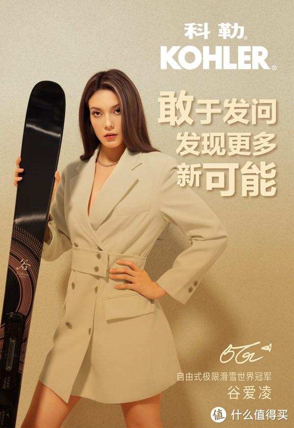 科勒正式宣布谷爱凌为品牌代言人