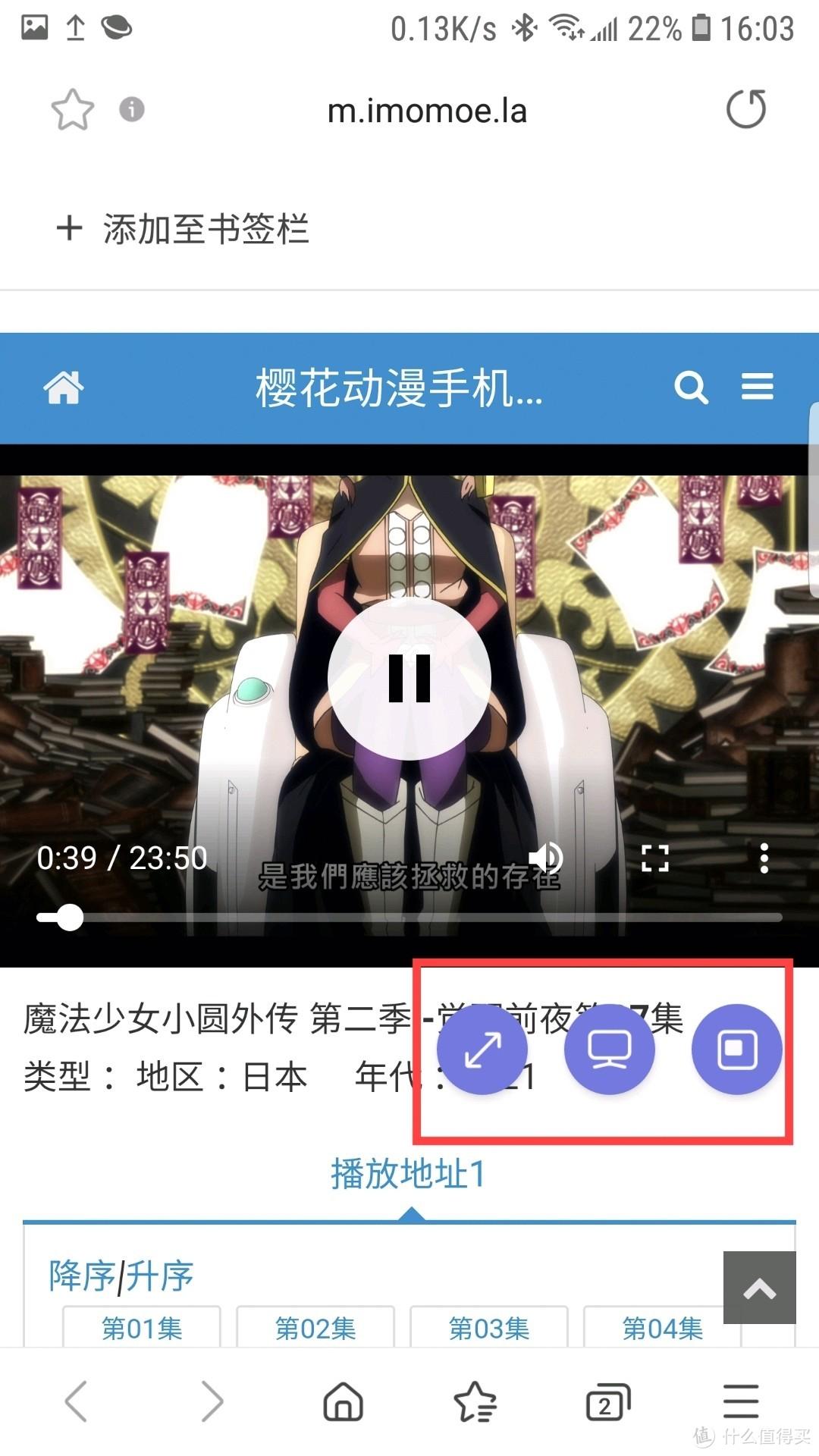 主要特色功能之一视频助手,独立于谷歌浏览器内核的视频插件,功能依次为全屏,电视投屏,小窗播放