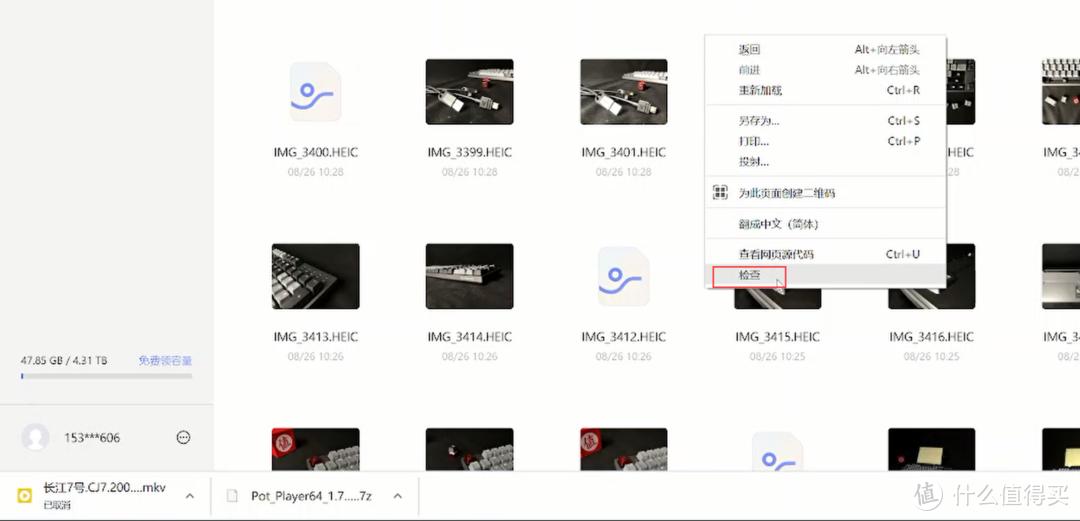 Nas挂载不限速的阿里云网盘,存储空间凭添15T