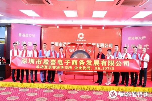 产业开道,金融赋能——盈喜集团在香港华交所挂牌成功!