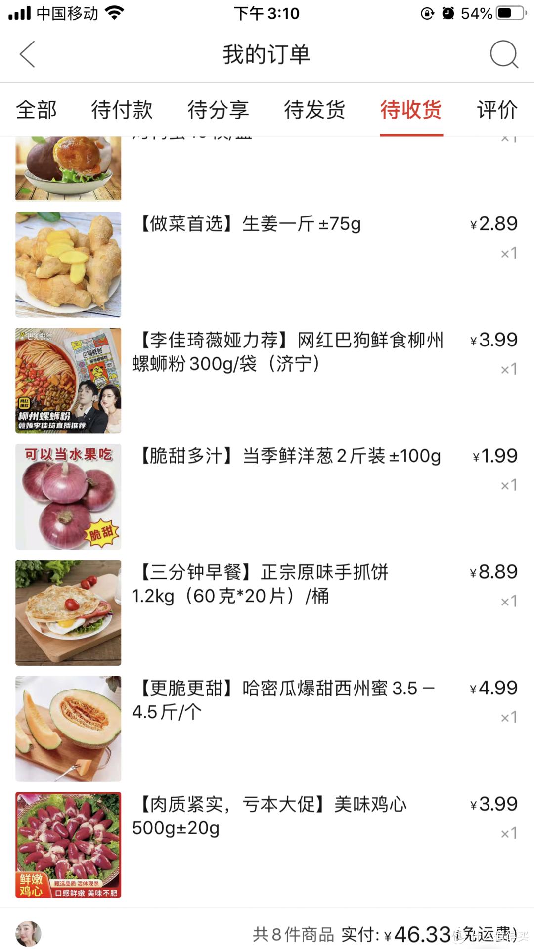 花了46元在某多上买了8样食材,有肉有菜有面食,为何如此便宜?