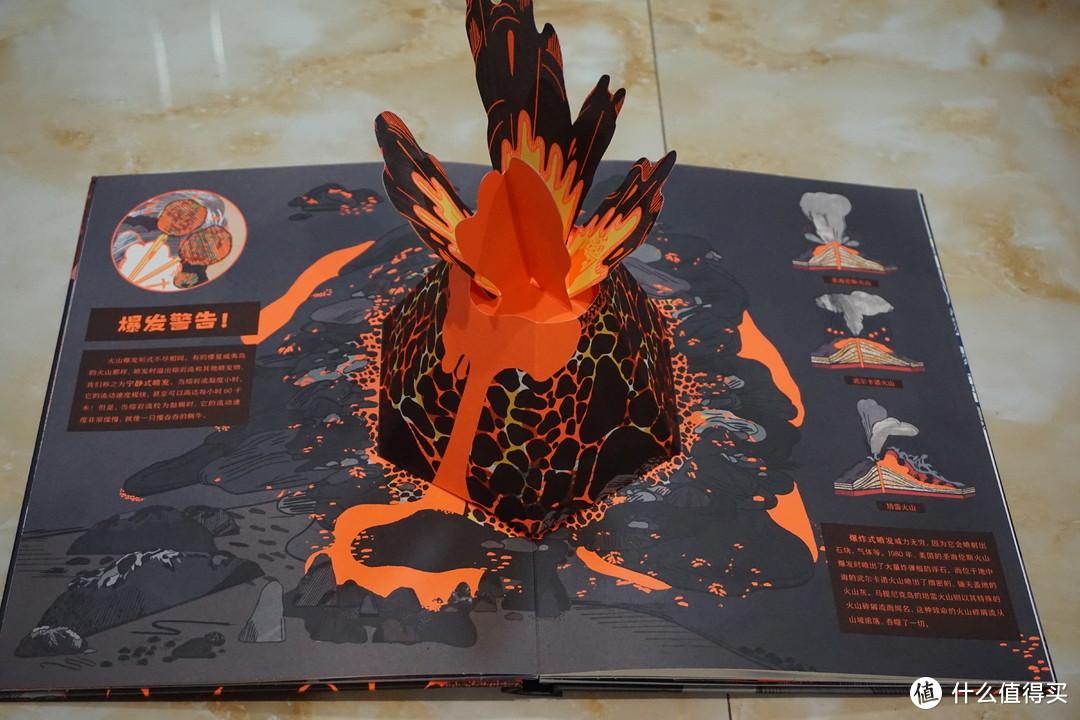 沸腾星球 喷发警告--《火山爆发了》简评