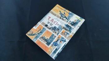 每周一书 篇一百零四:愿孩子们如飞鸟,在天空自由翱翔