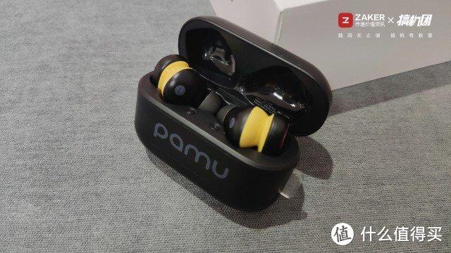 带你聆听不凡音质,Pamu Z1降噪耳机上手体验