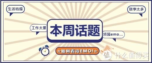 今天你EMO了吗?