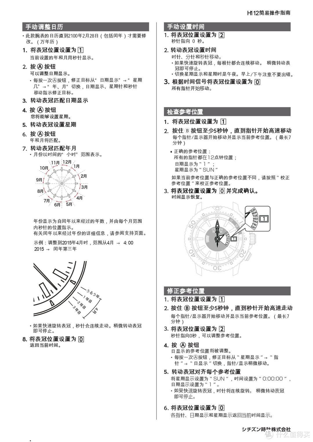 西铁城 - H112 光动能潜水表使用指南