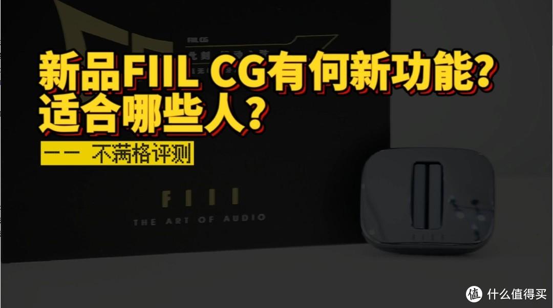 视频测评详解:新品FIIL CG耳机有何新功能?适合哪些人?