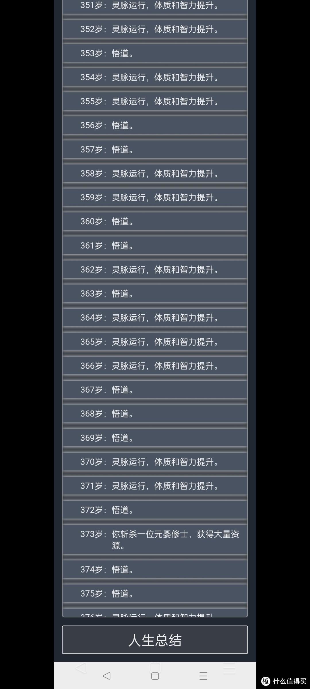 最火页游《人生重开器》500岁全截图,附天赋和加点