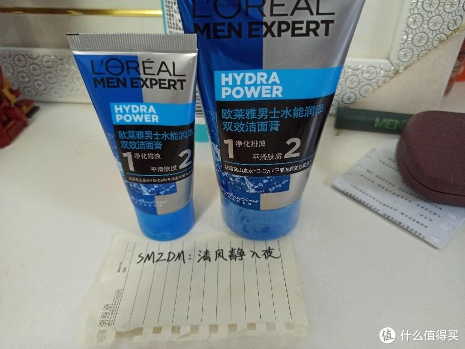 京东上买的欧莱雅男士水能润泽双效洁面膏买1送1开箱体验