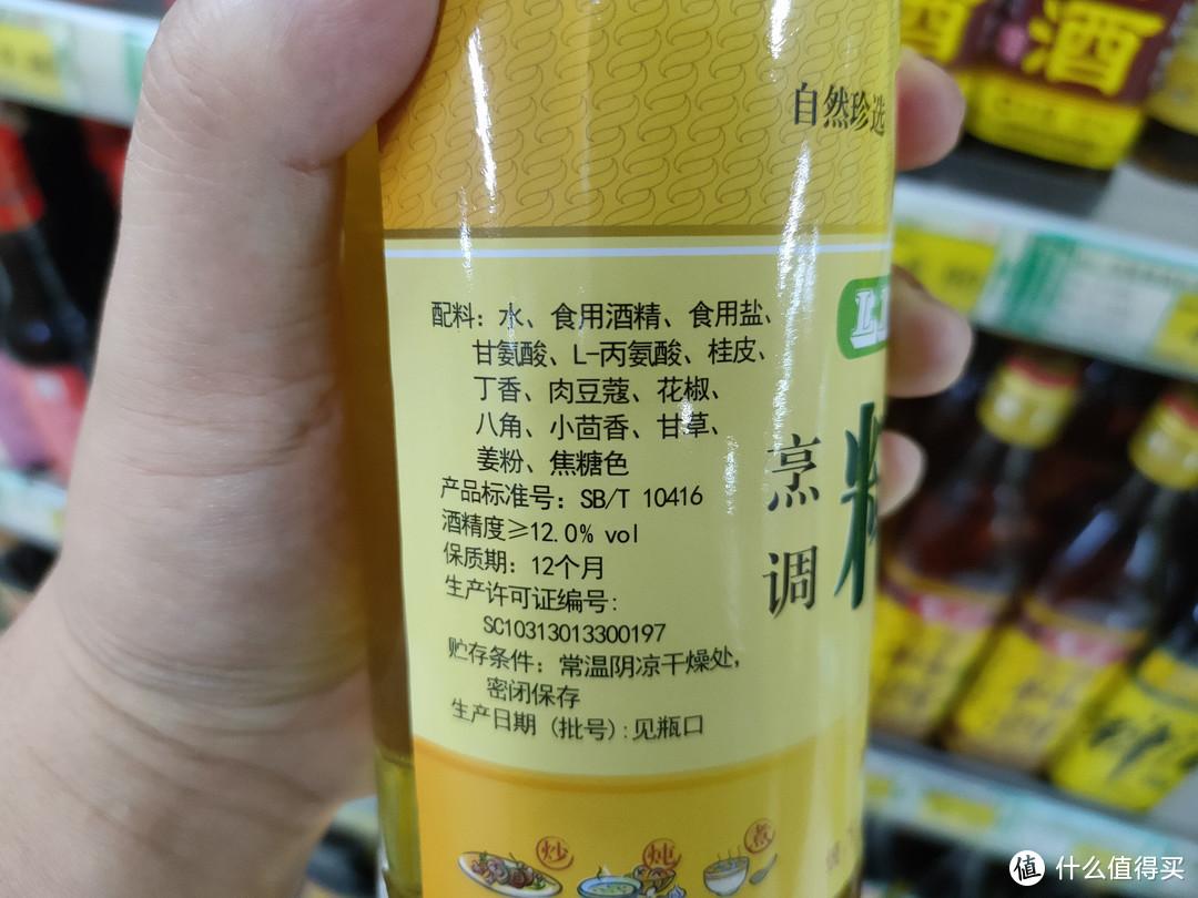 """买料酒时,瓶身上有""""这四个字"""",打5折也不买,都是勾兑料酒"""