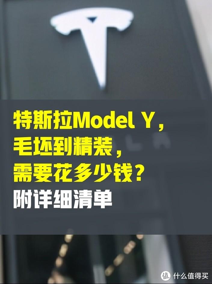 特斯拉Model Y,毛坯到精装,需要花多少钱?