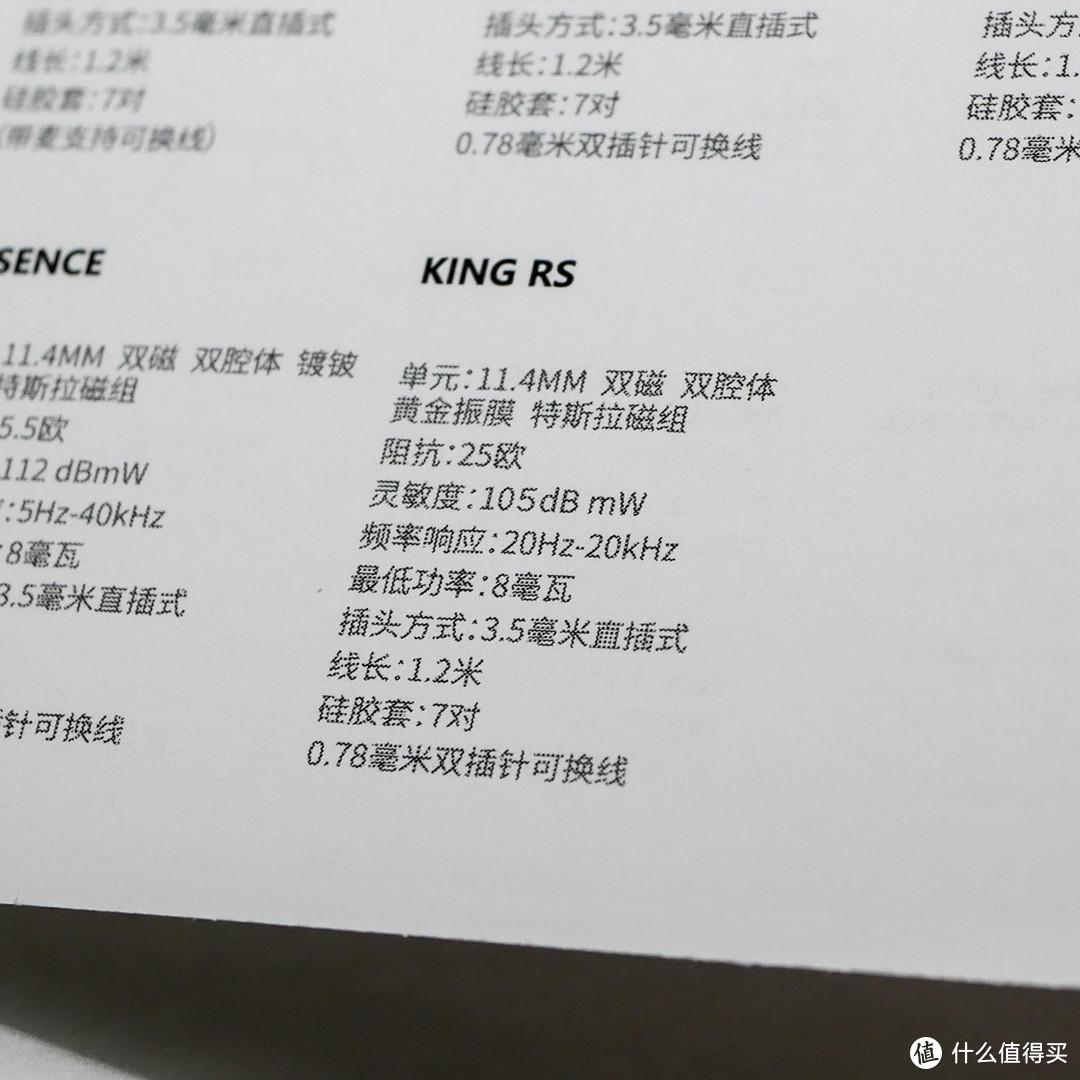 旗舰级音质体验——锦瑟香也 KING RS