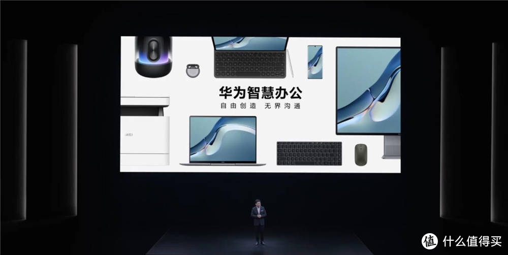 更高效的办公设备,华为MateBook新品发布,网友:触屏才方便!