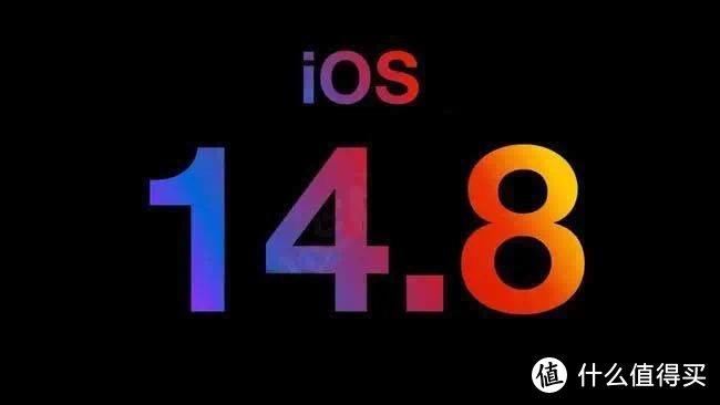 黎明前夜最后的倔强- iOS14.8正式发布