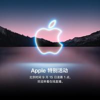 值得买小编陪你看苹果新品发布会