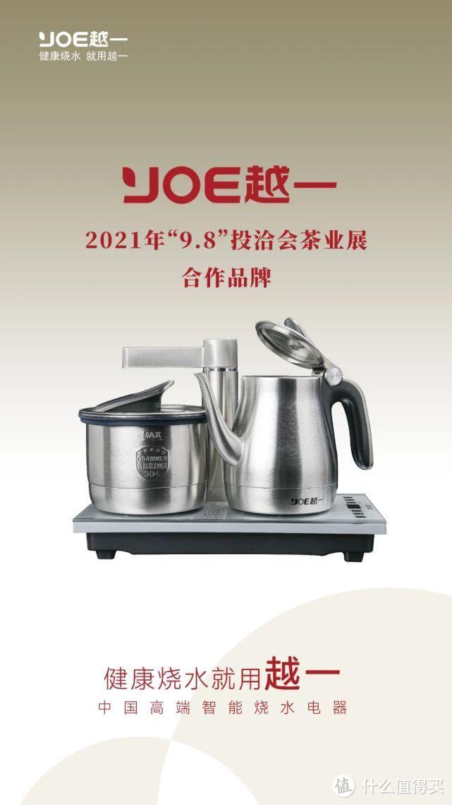 """越一茶具成2021年""""9.8""""投洽会茶业展合作品牌"""