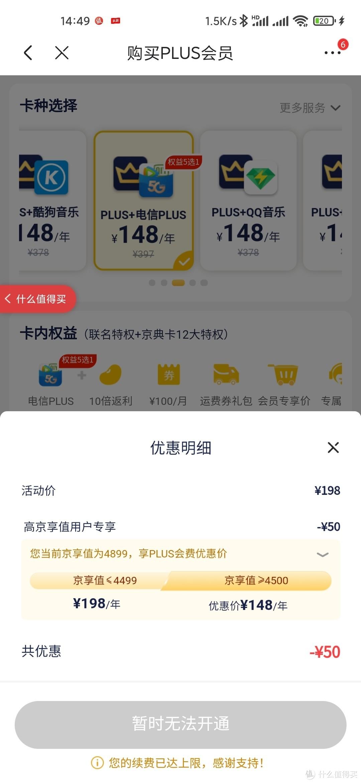 京东plus+电信plus共118元,再送20元无门槛券
