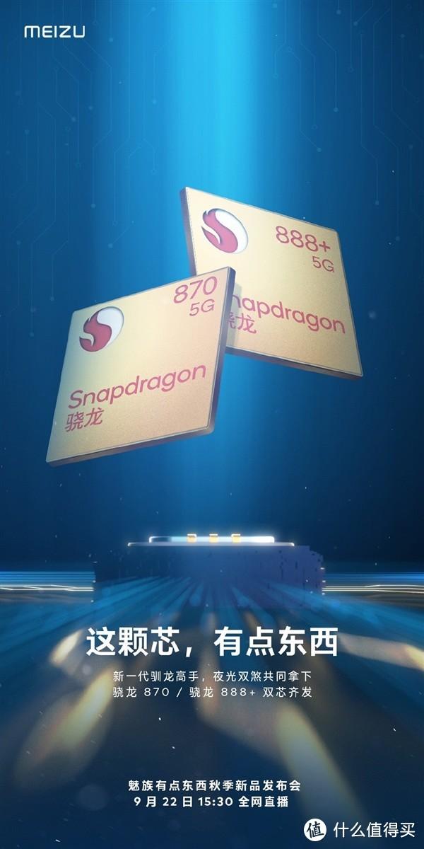 魅族官宣:18s系列三款旗舰定于22日发布,配置前瞻