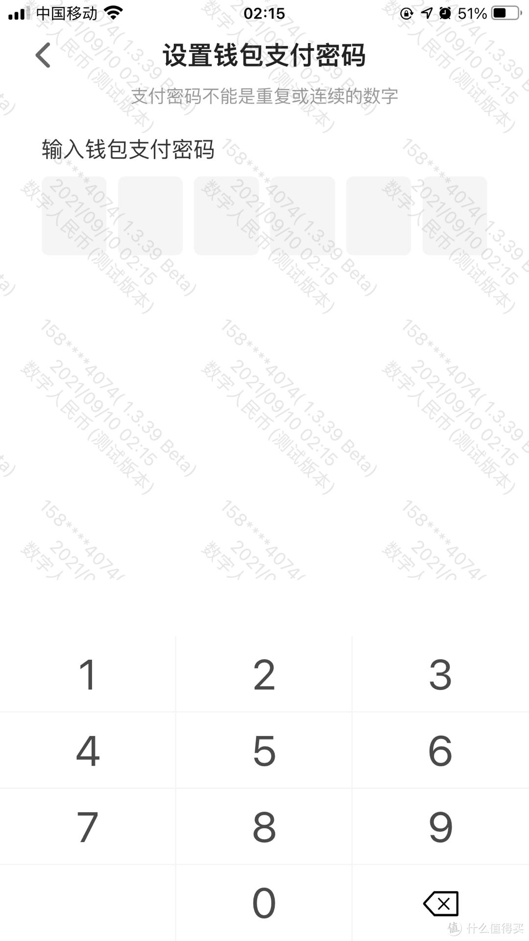 数字人民币app体验报告