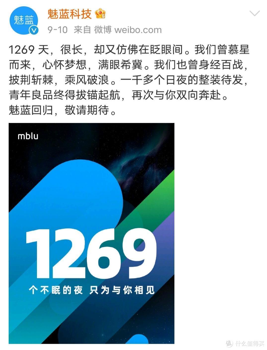 魅族手机9月全能模式,魅蓝回归,同步发布30多款新品