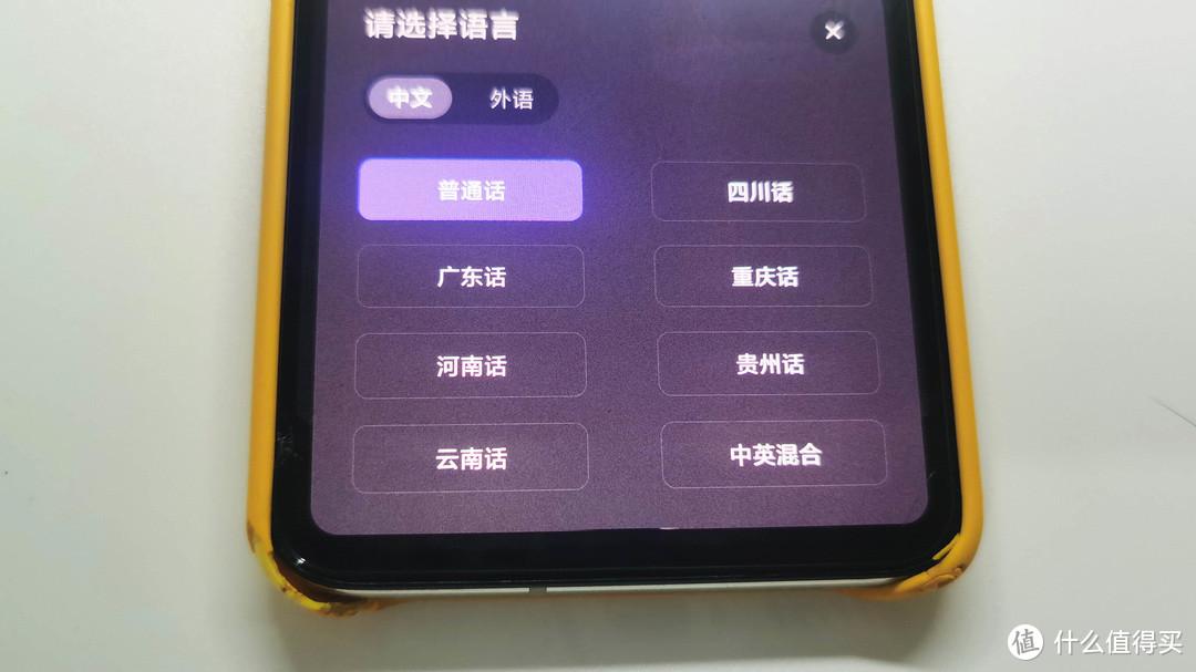 硬件级会议录音、语言输入利器:科大讯飞IFLYBUDS lite体验评测