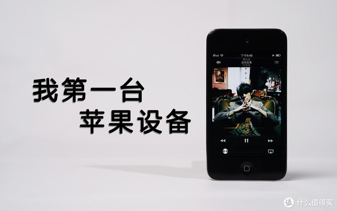 【iPhone13】发布了,我来说说我人生中第一台苹果设备