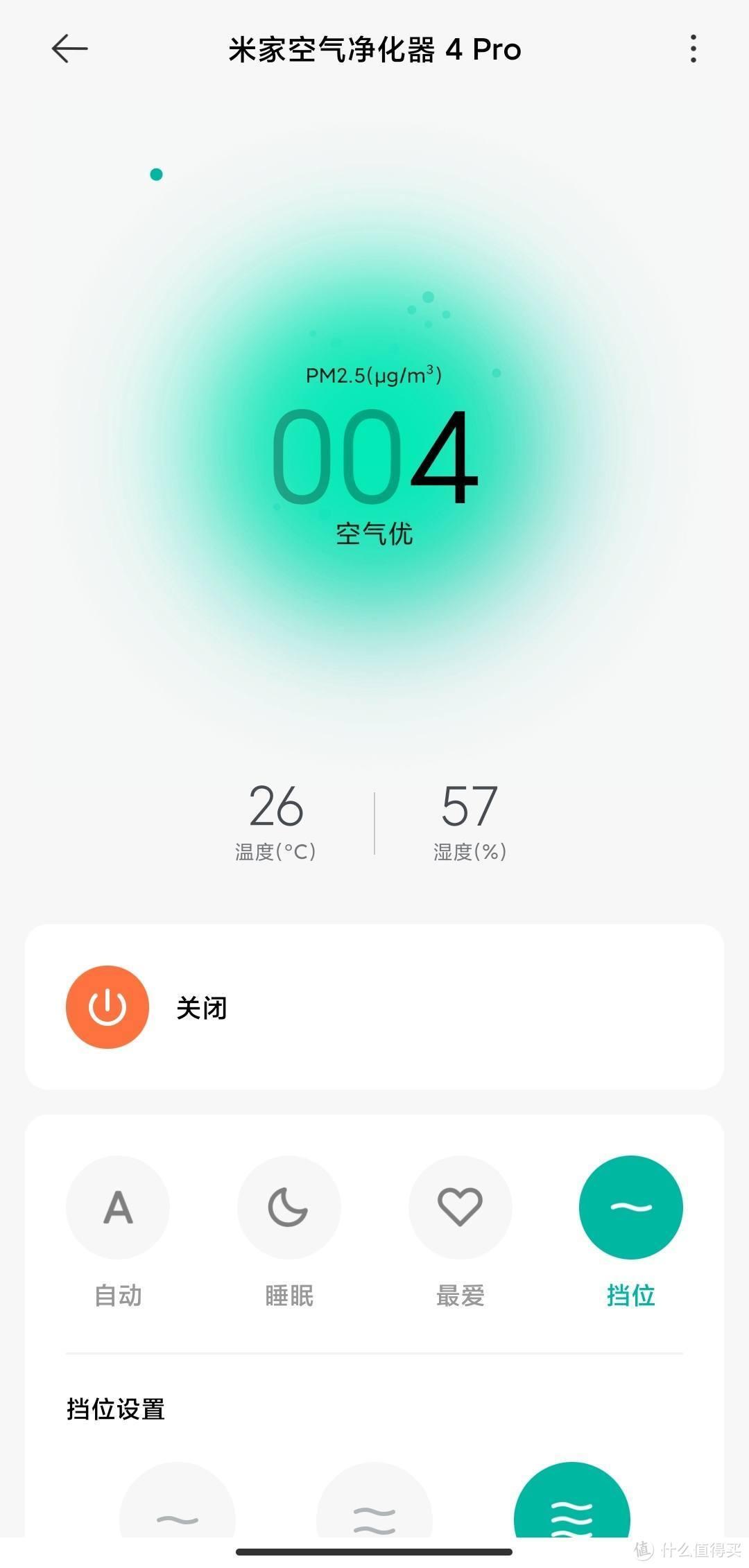米家空净再升级——米家空气净化器4 Pro使用分享