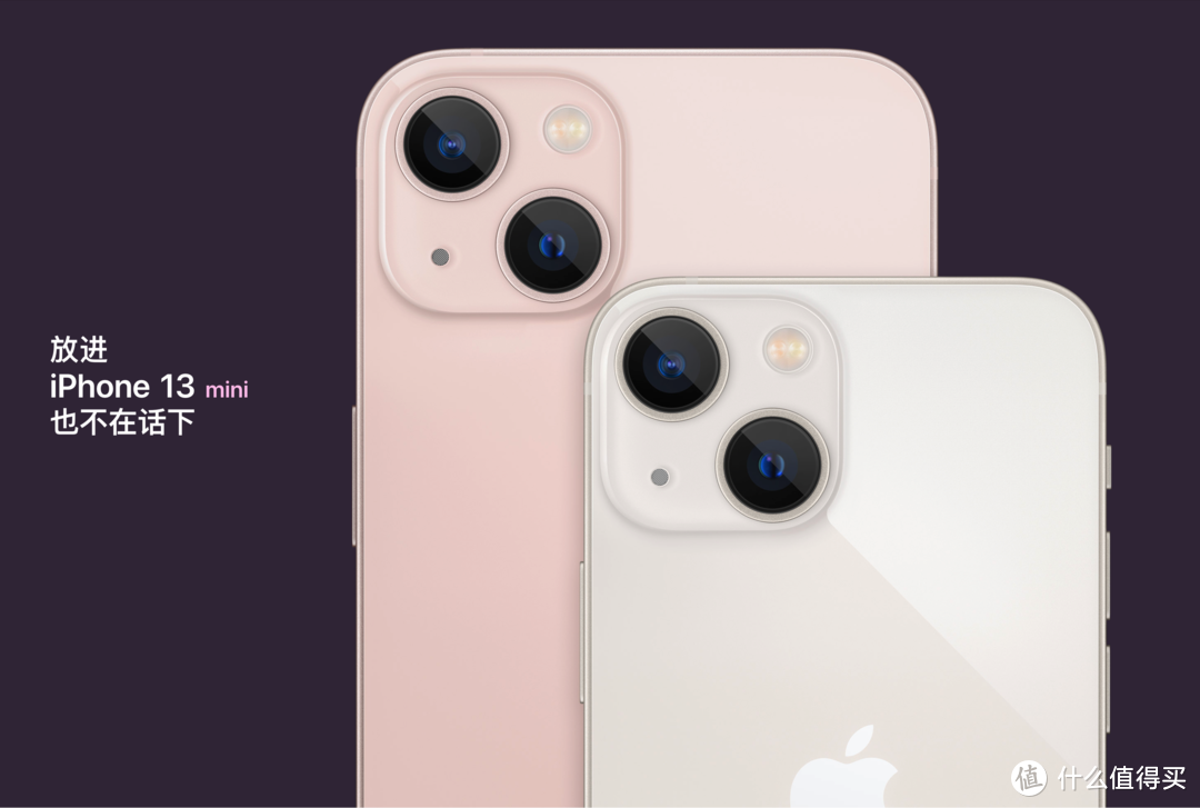 iPhone 13和iPhone13 mini均采用对角线镜头设计