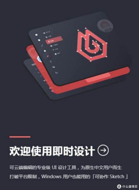 即时设计是一款在线可协作的UI设计工具,是可协作的在线sketch、国内版figma,拥有海量的设计资源与素材,支持导入sketch格式的源文件。支持创建交互原型、获取设计标注、快速切图、团队协作等工作。 即时设计是 2020 年 9 月发布的国内首款专业 UI 设计工具,而后于 2020 年 11 月开放注册。在不到半年的时间内通过口碑传播已有数万名 UI 设计师创作使用,同时也诞生了近 10 万个设计文件,目前正在快速成长中。
