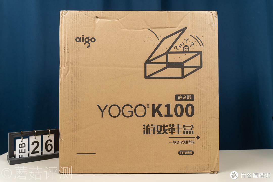 谁的机箱,还不是一个鞋盒呢?爱国者(aigo)YOGO K100防尘降噪版 机箱