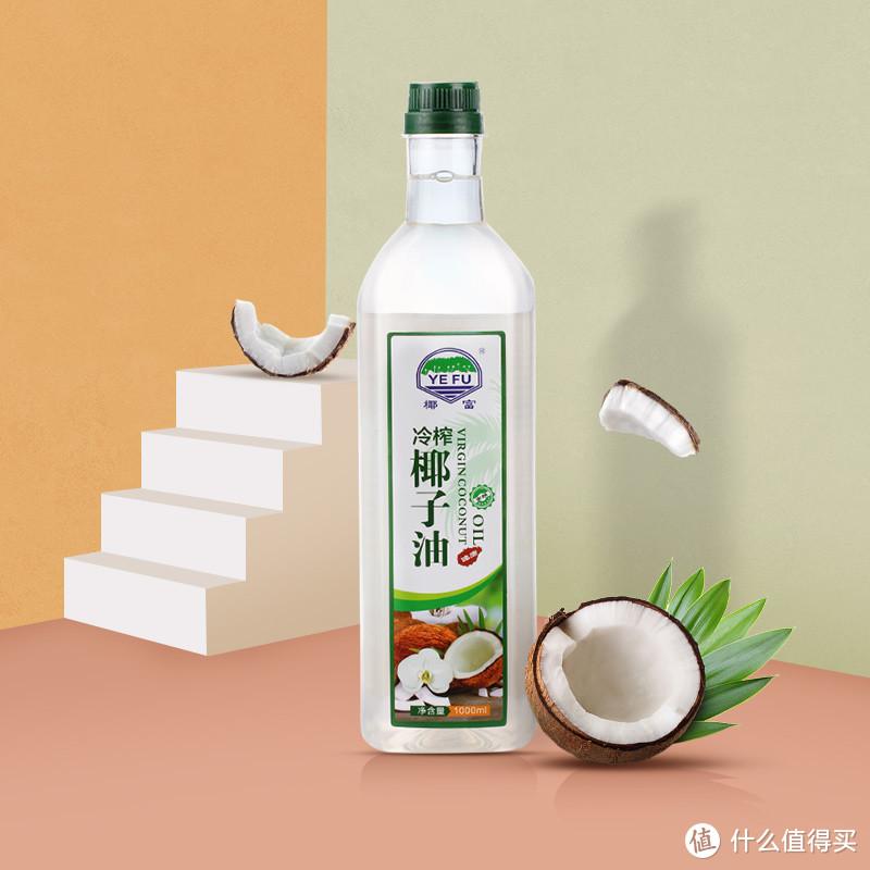 椰富椰子油