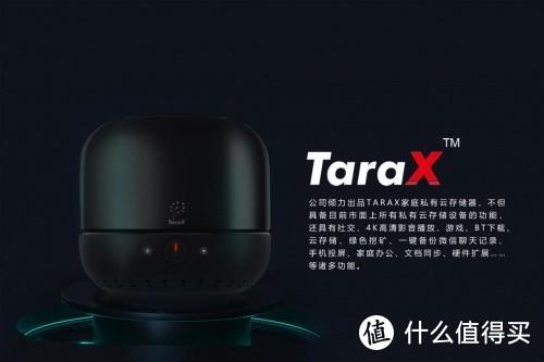 剖析蒲公英智能云TaraX功能云存储NAS服务