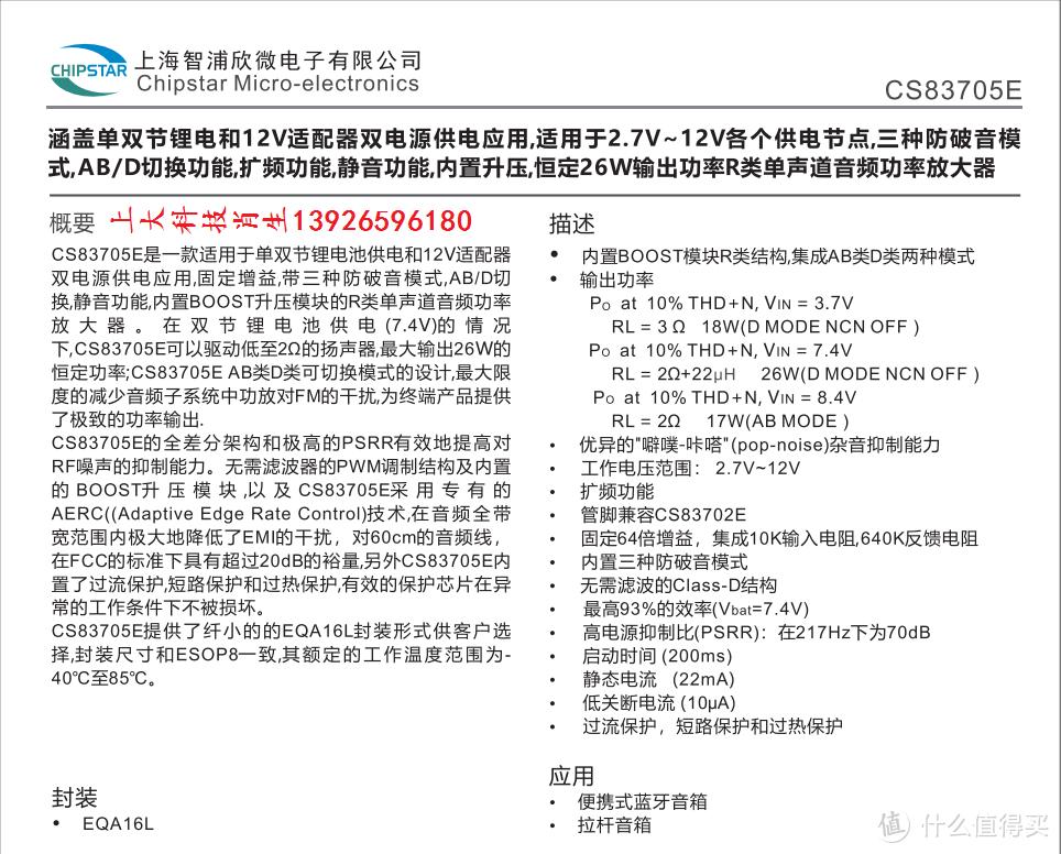 CS83705单节/双节锂电供电自带升压音频功放,适用于2.7V~12V各个供电节点26W恒定输出