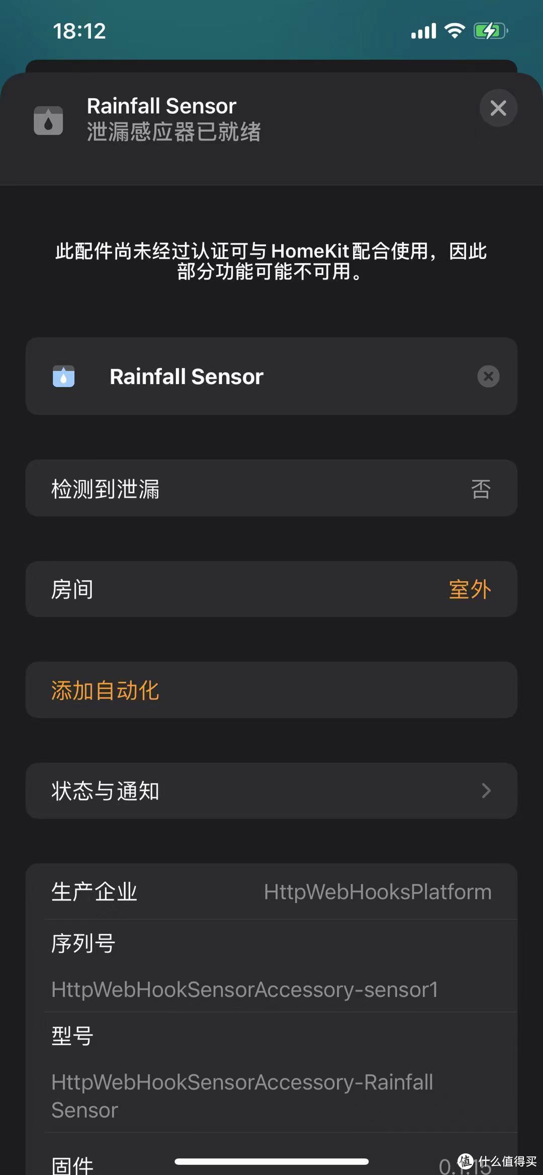 两种向Homekit和米家添加雨量传感器以实现自动化关窗的方法