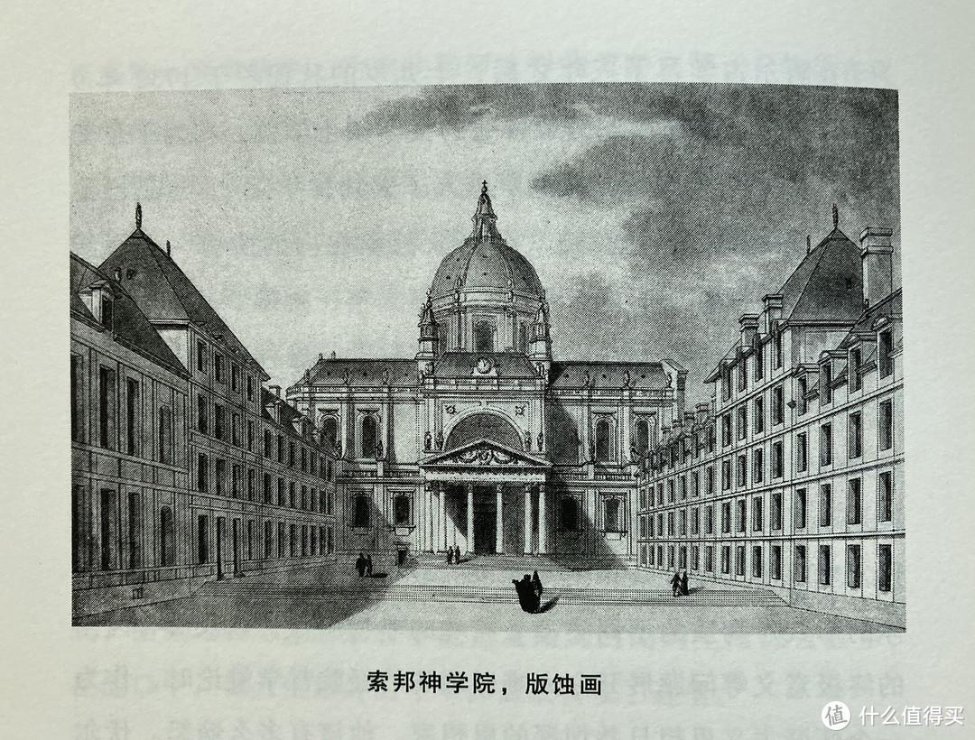 巴黎进修的学院