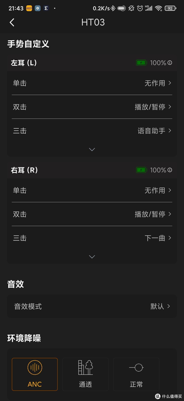 199 元的王菊同款耳机:QCY HT03 降噪 TWS