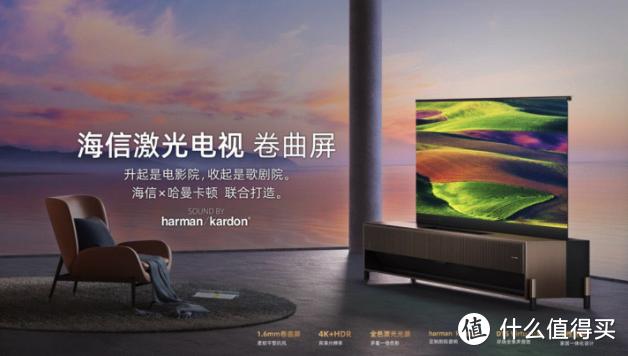 海信发布全球首台卷曲屏激光电视,配备1.6mm卷曲屏
