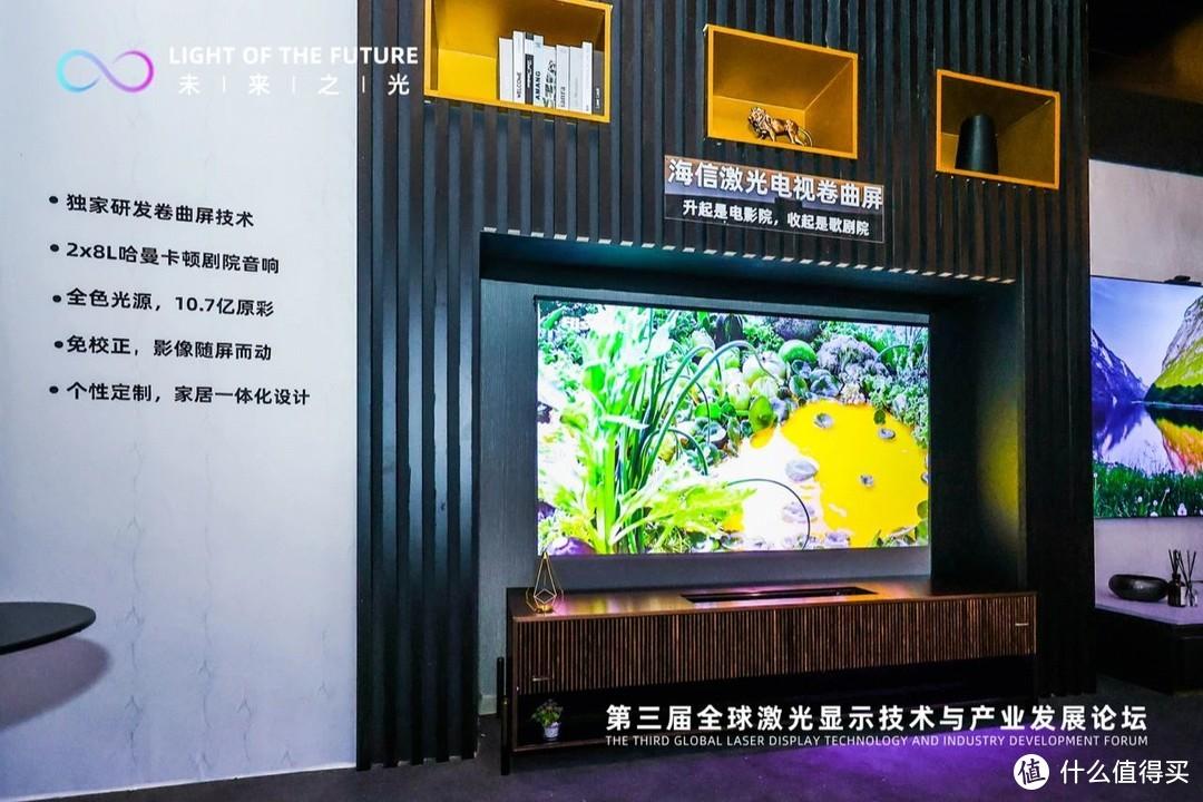 """""""卷""""起来了!海信推出全球首款卷曲屏激光电视,开启空间显示新时代~"""