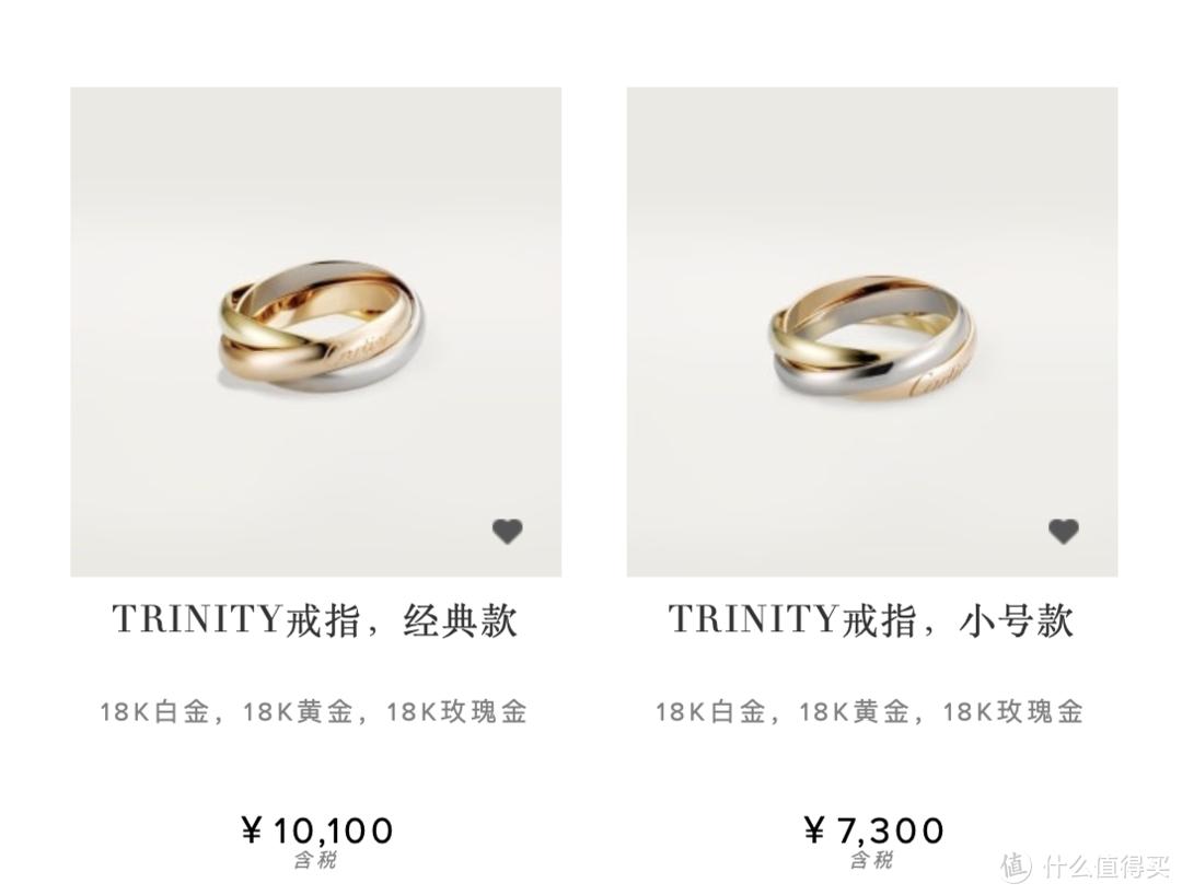 卡地亚Trinity系列,三枚环圈,三种颜色,三色K金紧紧相扣,交汇融合