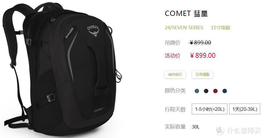 通勤背包怎么选?OSPREY日光+(20升)和彗星(30升)对比评测