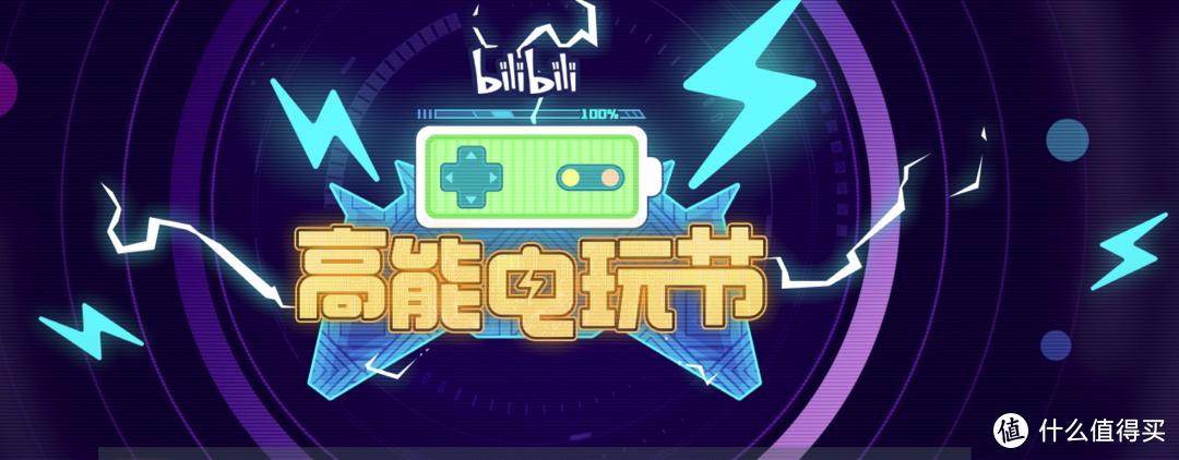 重返游戏:steam上线B站高能电玩节活动,收录多款独立游戏