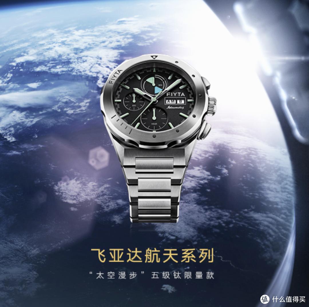 飞亚达航天表裸眼3D登陆深圳中航城