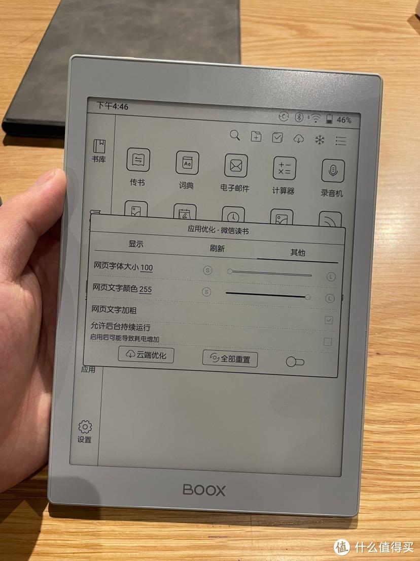 【深度评测】文石Nova Air系列:国产阅读器里程碑