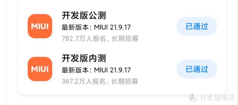 MIUI 大版本推送,小米11系列喜提安卓12