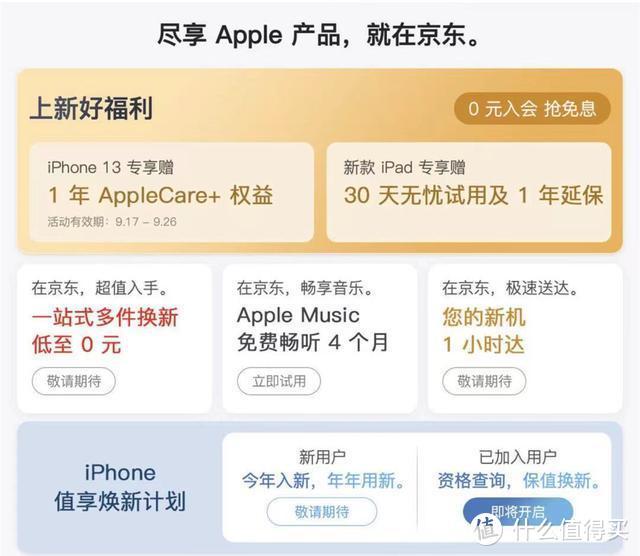 iPhone13系列选购须知:最高可省848元,你值得拥有