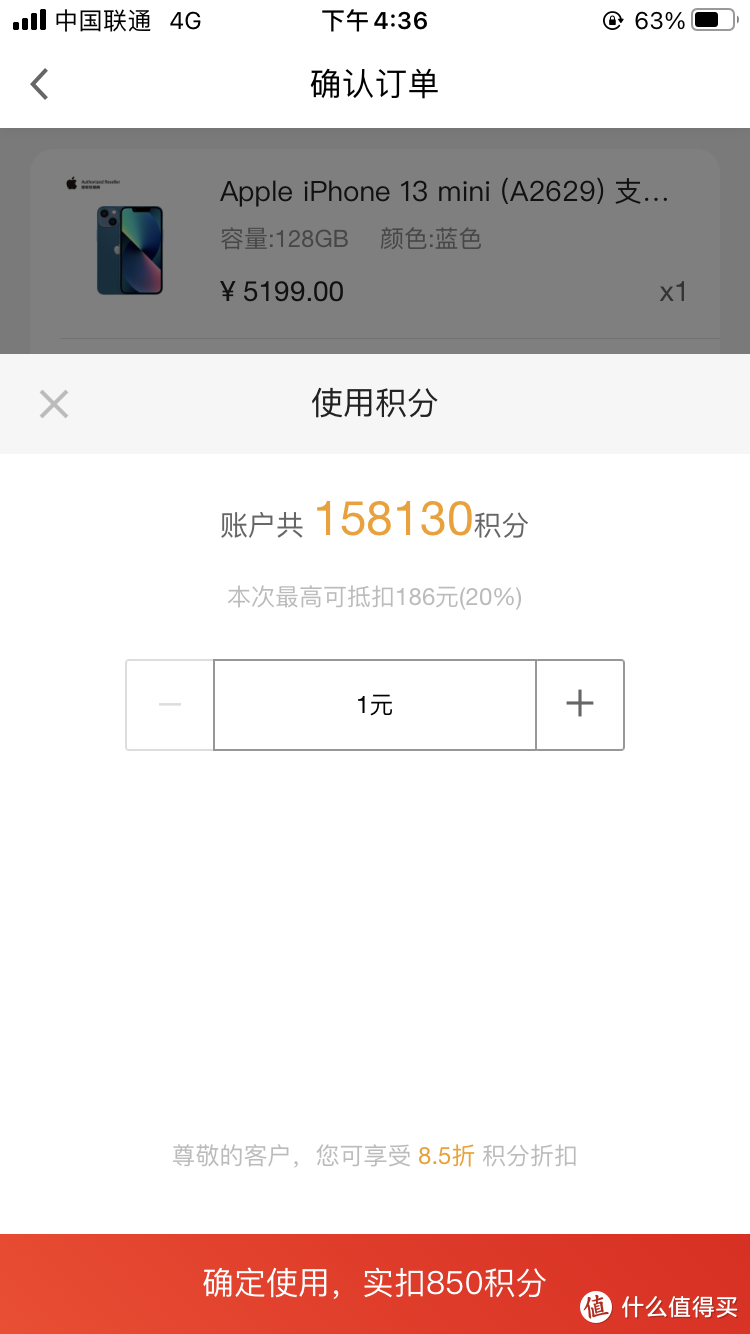 这样买才划算——iPhone 13优惠购机渠道小合集