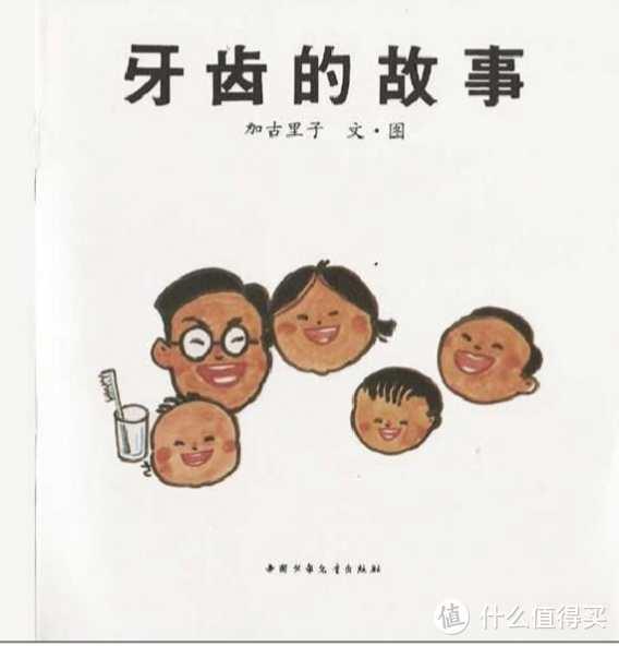 """用故事培养孩子口腔健康好习惯 """"全国爱牙日""""绘本推荐"""