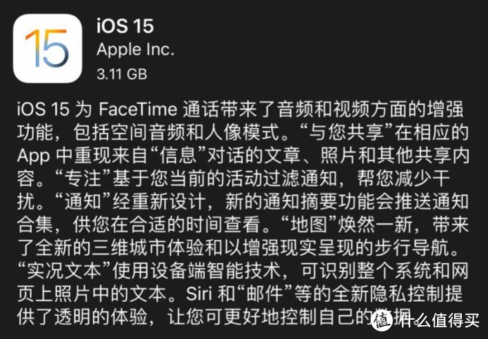 来了!苹果推送 iOS 15 正式版,还有 iPadOS 15 、watchOS 8也来了